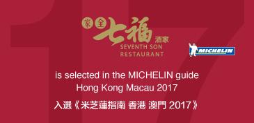 香港店入選《米芝蓮指南 香港 澳門 2017》