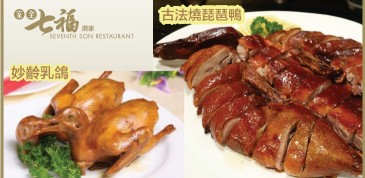 HK - HALF PRICE for baby pigeon & roasted duck