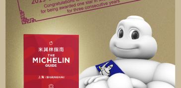 恭賀家全七福靜安店2019年連續三年榮獲上海米其林一星食府