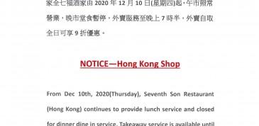 特別通告—香港總店